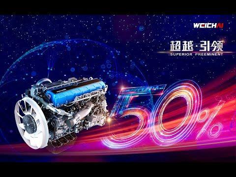 Embedded thumbnail for WP13 - Động cơ Diesel đầu tiên trên thế giới có hiệu suất nhiệt trên 50% được tạo ra bởi Weichai