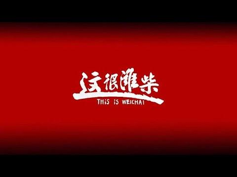 Embedded thumbnail for Warmly Celebrates the 74th Anniversary of the Weichai's founding